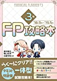 FP攻略本3級 '18.9月~'19.5月 (日建学院のFPシリーズ)