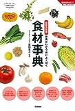 最新決定版  食材事典: 栄養がわかる 体によく効く (学研実用BEST)