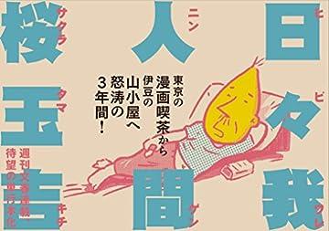 日々我人間 (文春e-book) の書影