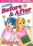 美容整形before & after (あおばコミックス)