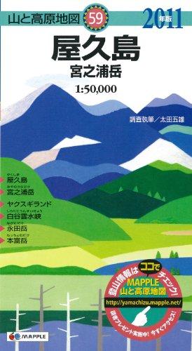 山と高原地図 屋久島 宮之浦岳 2011年版