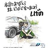 新劇場版「頭文字D」Legend3-夢現- イニシャルD 会場限定 色紙 しげの秀一