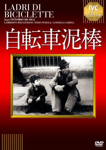 自転車泥棒 [DVD]の詳細を見る