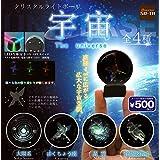 クリスタルライトボール 宇宙 [全4種セット(フルコンプ)]