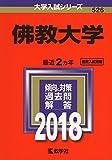 佛教大学 (2018年版大学入試シリーズ)