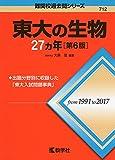 東大の生物27カ年[第6版] (難関校過去問シリーズ)