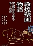 敦煌壁画物語 (―釈迦の前世・誕生・悟り・涅槃―)