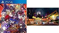 ミリオンアーサー アルカナブラッド 【Amazon.co.jp限定】 オリジナルPS4用テーマ 配信 - PS4
