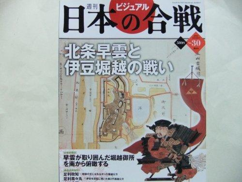 週刊ビジュアル日本の合戦 No.30 北条早雲と伊豆堀越の戦い (2006/01/31号)
