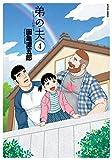 弟の夫 : 4 (アクションコミックス)