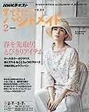 NHKすてきにハンドメイド 2019年 02 月号 [雑誌] 画像