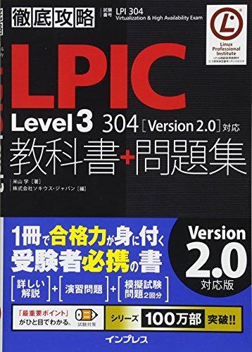 徹底攻略 LPIC Level3 304 教科書+問題集[Version 2.0]対応の詳細を見る