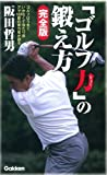 「ゴルフ力」の鍛え方 完全版