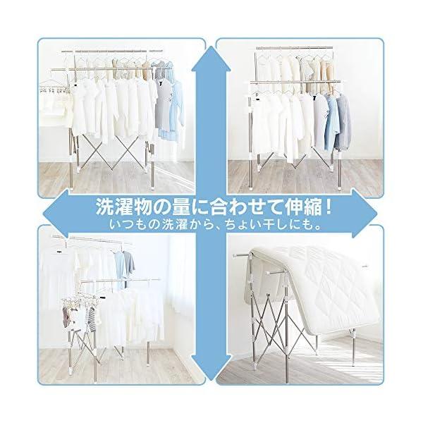 アイリスオーヤマ 洗濯物干し ~4人用 収束ス...の紹介画像5