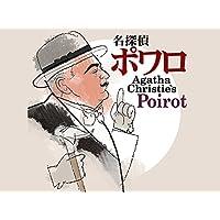 名探偵ポワロ 第5弾(字幕版)