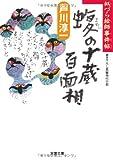 蝮の十蔵百面相―似づら絵師事件帖 (双葉文庫) 画像