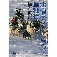 北極点グリーンランド単独行 (文春文庫 (178‐4))