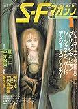 S-Fマガジン 1988年01月号 (通巻361号) ヒューゴー/ネビュラ賞特集