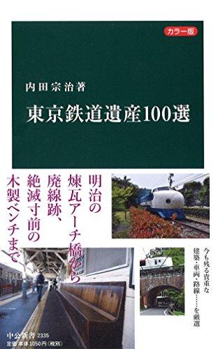 カラー版 - 東京鉄道遺産100選 (中公新書)
