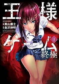 王様ゲーム 終極 : 1 (アクションコミックス)