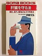 肝臓を守る法―飲む、食う、寝るにもコツがある (ゴマブックス)
