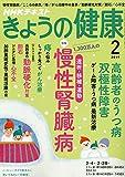 NHKきょうの健康 2019年 02 月号 [雑誌]