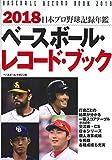 2018 ベースボール・レコード・ブック 日本プロ野球記録年鑑
