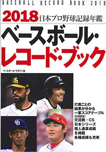 2018 ベースボール・レコード・ブック 日本プロ野球記録年鑑...