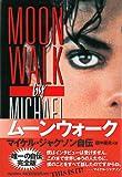 ムーンウォーク --- マイケル・ジャクソン自伝 画像