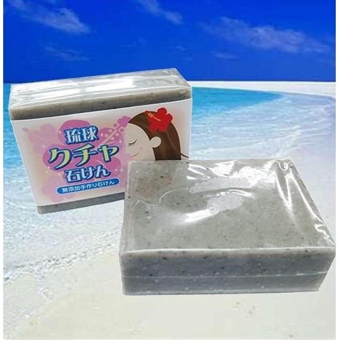 取り組む貴重な無駄沖縄限定 無添加手作りくちゃ石鹸 100g