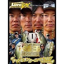 Lure magazine the movie DX vol.27「陸王2017チャンピオンカーニバル」(前半)
