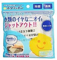 ミツギロン 日本製 ホタテをポン ホワイト 10×1×10cm 洗濯用品 衣類の除菌消臭クリーナー 10回分×2パック SK-29