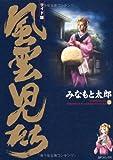 風雲児たち (18) (SPコミックス)