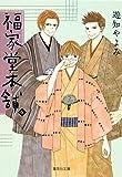 福家堂本舗 6 (集英社文庫(コミック版))