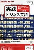 NHK ラジオ 実践ビジネス英語 2013年 07月号 [雑誌]