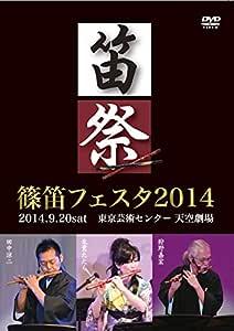 篠笛フェスタ2014 [DVD]
