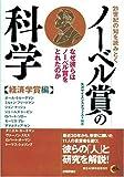 21世紀の知を読みとく ノーベル賞の科学 【経済学賞編】