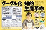 週刊 ダイヤモンド 2008年 2/9号 [雑誌] 画像