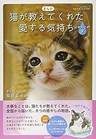 まんが猫が教えてくれた愛する気持ち―にゃんこの涙 (ぶんか社ムック)