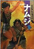 ナムジ 2 (アニメージュコミックスオリジナル)