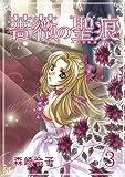 薔薇の聖痕 3 (フェアベルコミックス フレイヤ)
