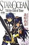 小説スターオーシャンTill the End of Time(Side3)バンデーン襲来~タイムゲート GAME NOVELS
