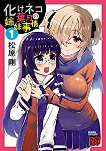 化けネコ葉月の姉妹事情 1 (チャンピオンREDコミックス)