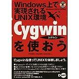 Cygwinを使おう―Windows上で実現されるUNIX環境
