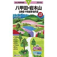 山と高原地図 八甲田・岩木山 白神岳・十和田湖・田代岳 (山と高原地図 4)