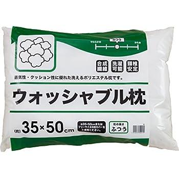 EFFECT 洗える枕 厳選素材で枕専門店が作った ウォッシャブルまくら 高さふつう 硬さふつう タイプ (35×50cm)
