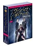 ヴァンパイア・ダイアリーズ〈フォース・シーズン〉 セット1[DVD]