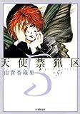 天使禁猟区 5 (白泉社文庫)
