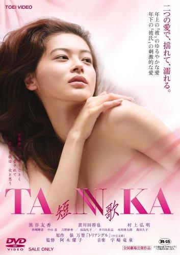 TANNKA 短歌 [DVD]の詳細を見る
