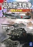 超太平洋戦争3 極東大決戦 超太平洋戦争シリーズ (学研M文庫)